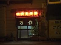 カラオケ居酒屋「万作」は10月31日で閉店します。 - ワイン好きの料理おたく 雑記帳