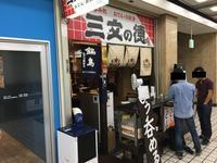 立ち呑み処おでん・お刺身三文の徳@新橋 - 食いたいときに、食いたいもんを、食いたいだけ!