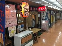 菊三八@新橋 - 食いたいときに、食いたいもんを、食いたいだけ!