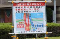 関戸橋は10日に最初の切り替え仮橋使用開始に - 俺の居場所2(旧)