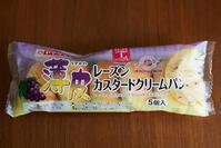 薄皮レーズンカスタードクリームパン - 今日もパニャる。