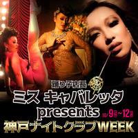 【ショー出演】【10/9(火)〜12(金) 神戸】ナイトクラブweek @ フォアグラ劇場 - Miss Cabaretta スケジュールサイト