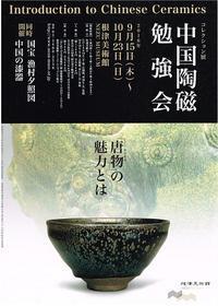 中国陶磁勉強会 - Art Museum Flyer Collection