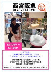 西宮阪急イベント『この秋冬はふわもこ泡でしっとり!』 - Vermont Soap Japan  (バーモントソープ ジャパン)