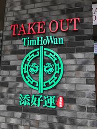 Timhowan添好運の酥皮焗叉燒包 - Epicure11