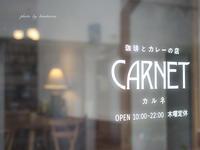 珈琲とカレーのお店・カルネ(埼玉県秩父市) - Photographie de la couleur