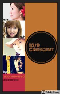 10/9は北新地クレッセントへ‼️ - singer KOZ ポツリ唄う・・・