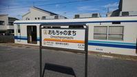 栃木県壬生町を行く1おもちゃのまち駅@栃木県 - 963-7837