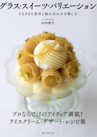 『グラス・スイーツ・バリエーション』絶賛発売中です! - イギリスの食、イギリスの料理&菓子
