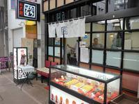 """神戸・元町「たちばな」へ行く。 - 女性ゲームプロデューサーの""""旨い""""を探す大冒険「メシクエLV34」"""