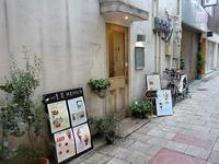 """神戸・元町「カフェ豆茶」へ行く。 - 女性ゲームプロデューサーの""""旨い""""を探す大冒険「メシクエLV34」"""