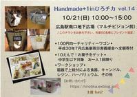 10月のイベント:ひろチカ vol.1411月のイベント:ナチュールマルシェ2018 - ナツトハナトスゥのヒトリゴト