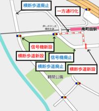 南町田駅周辺で信号機新設・一方通行化 - 俺の居場所2