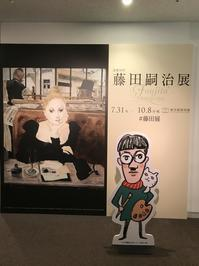 本日、藤田嗣治展最終日 - ほうじ茶が好き