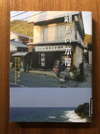 海辺の本棚『離島の本屋』 - 海の古書店