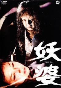 「妖婆」The Possessed  (1976) - なかざわひでゆき の毎日が映画三昧