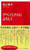 現代日本の最大のリスク〜『アベノミクスによろしく』 - ブックラバー宣言