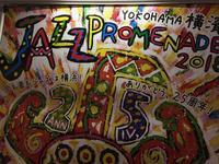 恒例横浜ジャズプロムナードを聞きに行って来ました。 - わたしの好きな物
