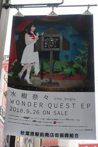 WONDER QUEST EPプロモーション - 声優ライブ日記