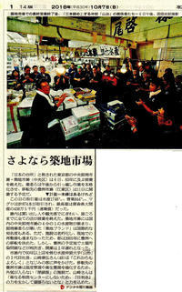 「山治」説明してくれた親父さんが朝日新聞に載った?181007 - 建築三昧