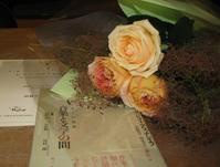 秋に思(も)ふ薔薇(des roses d' automne) - ももさえずり*紀行編*cent chants de chouette