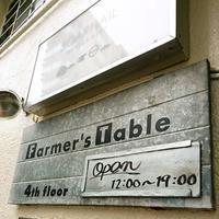 * Farmer's Table さんへ - さびさびのつぶや記
