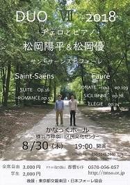 748|2018.8.30DUO Ⅶ 2018 松岡陽平&松岡優 - まめびとの音楽手帳