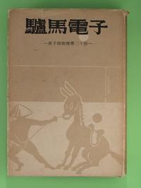 驢馬3兄弟 - ミクロ・マクロ・時々風景
