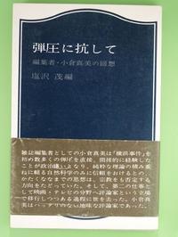 弾圧に抗して―編集者・小倉真美の回想 - ミクロ・マクロ・時々風景
