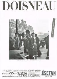 ロベール・ドアノー写真展 - Art Museum Flyer Collection