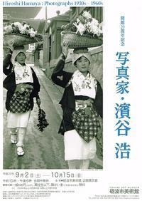 写真家・濱谷浩 - Art Museum Flyer Collection