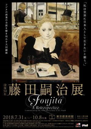 パリが愛した日本人画家は日本で評価されず、フランスで美術の才能を認められ開花 - dezire_photo & art