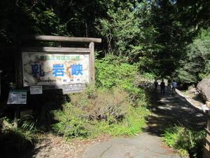 乳岩峡 - 名駅不動産鑑定日誌