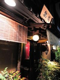 鶏炎 本店@馬車道 - MusicArena
