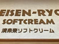 一石三鳥のソフトクリーム。──「ジャージーハット」@清泉寮 - Welcome to Koro's Garden!
