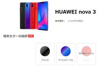 goo Simseller楽天店でもらくらくセット nova3最大実質2.3万円~ - 白ロム転売法