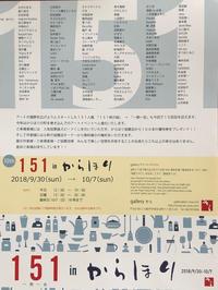 ↑151人展10th 展示様子 - くらげり庵@