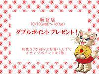 15th Anniversary Event!*第3弾!*新宿店限定* - 豆千代モダン 新宿店 Blog