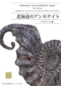 「北海道のアンモナイト アルビアン編」印刷サンプル到着 - 化石のはなし
