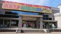 栃木県壬生町を行く1壬生町おもちゃ博物館@栃木県 - 963-7837