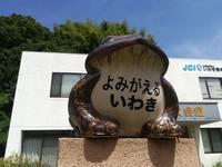 いわき市を歩く行程@福島県いわき市 - 963-7837