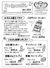 きつねこぱんVol.22310月のお菓子です!! - きつねこぱん