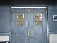 アートイン長浜楽市楽座。2 - 金属造形工房のお仕事