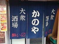 大衆酒場かのや@上野 - 新 LANILANIな日々