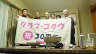 クラブ・ゴクウの歴史(大げさか) - クラブ・ゴクウ公式ブログ