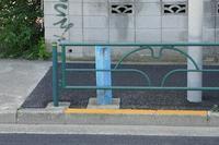 東京都道439号椎名町上石神井線 8kmポスト - Fire and forget