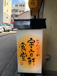 宇宙軒食堂★(^^♪・・・・・金沢 - 日だまりカフェ
