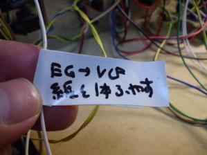 VCFの製作 基板外の部品の配線 その2 - シンセサイザーを作っちゃえ!!!