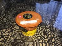 こだわり極みプリンのキャラメル味 - 陶芸ブログ 限 無 窯    氷裂貫入青瓷の世界