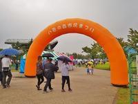 雨の「八色の森市民祭り」でした - 浦佐地域づくり協議会のブログ